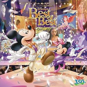 CD/ディズニー/ディズニーファン読者が選んだ ディズニー ベスト・オブ・ベスト 〜創刊350号記念盤 (歌詞付)