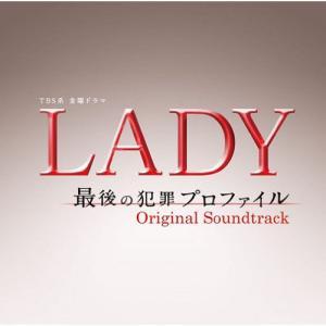 ■タイトル:TBS系 金曜ドラマ LADY 最後の犯罪プロファイル オリジナル・サウンドトラック ■...