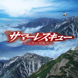 ■タイトル:TBS系 日曜劇場 サマーレスキュー〜天空の診療所〜 オリジナル・サウンドトラック ■ア...