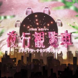 TBS系 金曜ドラマ 夜行観覧車 オリジナル・サウンドトラック 横山克 発売日:2013年3月6日 ...