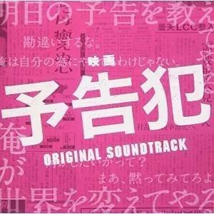 CD/大間々昂/映画 予告犯 ORIGINAL SOUNDTRACK