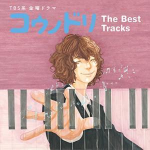 CD/オリジナル・サウンドトラック/TBS系 金...の商品画像