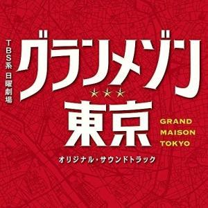 CD/オリジナル・サウンドトラック/TBS系 日曜劇場 グランメゾン東京 オリジナル・サウンドトラック