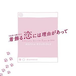 CD/オリジナル・サウンドトラック/TBS系 火曜ドラマ 着飾る恋には理由があって オリジナル・サウ...