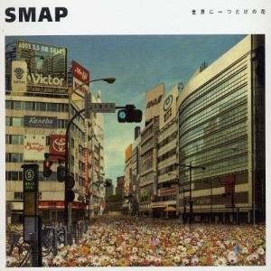 世界に一つだけの花 (歌詞付) SMAP 発売日:2003年3月5日 種別:CD