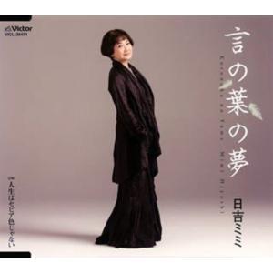 言の葉の夢 日吉ミミ 発売日:2008年10月22日 種別:CD