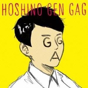 ギャグ 星野源 発売日:2013年5月8日 種別:CD
