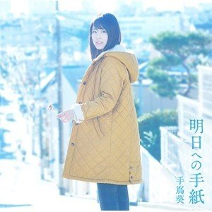 ★CD/手嶌葵/明日への手紙 (歌詞付)...