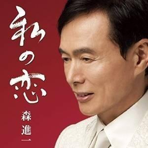 CD/森進一/私の恋 (歌詞付)