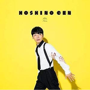 ★CD/星野源/恋 (解説歌詞付) (通常盤)