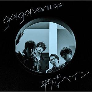 CD/go!go!vanillas/平成ペイン (歌詞付) (通常盤)