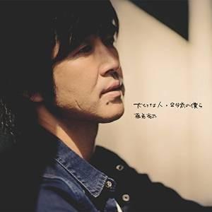■タイトル:大切な人/8分前の僕ら (歌詞付) ■アーティスト:藤巻亮太 (フジマキリョウタ ふじま...