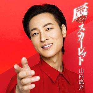唇スカーレット (歌詞付) (赤盤) 山内惠介 発売日:2019年3月6日 種別:CD