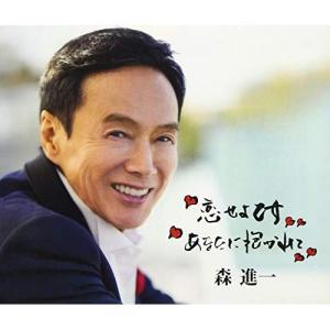 CD/森進一/恋せよ乙女/あなたに抱かれて (歌詞付)