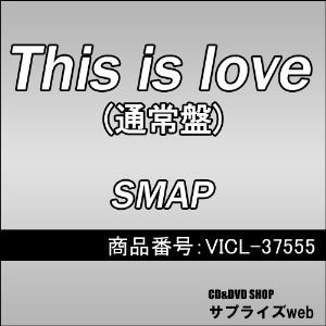 ★CD/SMAP/This is love (通常盤)