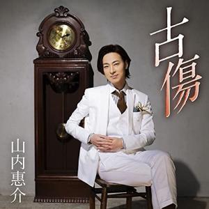 CD/山内惠介/古傷 (三日月盤) サプライズweb