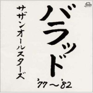 CD/サザンオールスターズ/バラッド '77〜'82...