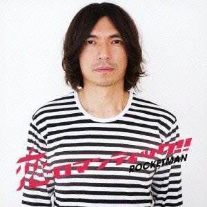 CD/ROCKETMAN/恋ロマンティック!!