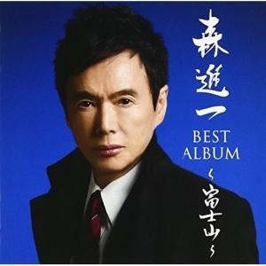 CD/森進一/森進一ベストアルバム〜富士山〜 (歌詞付)