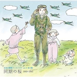 CD 国歌・軍歌 日本の軍歌アーカイブス vol.3 空の歌 同期の桜 1969-1985 解説歌詞付 の商品画像
