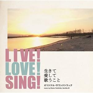 LIVE! LOVE! SING! 生きて愛して歌うこと オリジナル・サウンドトラック 大友良英 S...