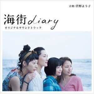 ★CD/菅野よう子/海街diary オリジナルサウンドトラック (ライナーノーツ)