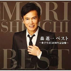 CD/森進一/森進一ベスト 〜歌手生活50周年記念盤〜 (歌詞付)