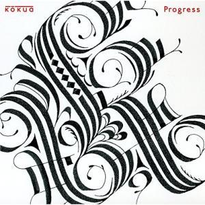 CD/kokua/Progress (歌詞付)