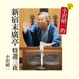CD/小沢昭一/CD版 小沢昭一的 新宿末廣亭 特選三夜 (解説付)