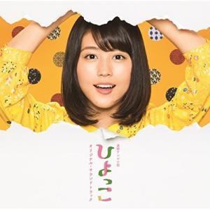 CD/宮川彬良/連続テレビ小説 ひよっこ オリジナル・サウンドトラック (解説付)|surpriseweb