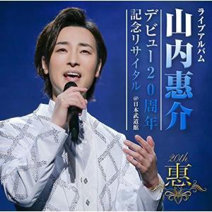 CD/山内惠介/ライブアルバム デビュー20周年記念リサイタル @日本武道館