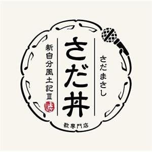 CD/さだまさし/さだ丼 〜新自分風土記III〜 (歌詞付)