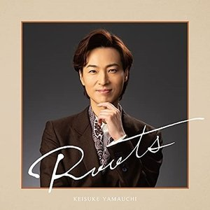 CD/山内惠介/Roots (歌詩付)