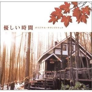CD/オリジナル・サウンドトラック/フジテレビ系ドラマ 『優しい時間』 オリジナル・サウンドトラック|surpriseweb