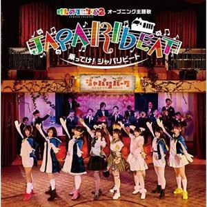CD/どうぶつビスケッツ×PPP/乗ってけ!ジャパリビート (CD+DVD) (歌詞付) (初回限定...