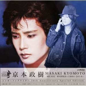 ★CD/京本政樹/MASAKI KYOMOTO MUSIC WORKS(1984-2014) シンガーソングライター 30th Anniversary Special Edition (8CD+DVD) (解説歌詞付) (初回生産限定盤) surpriseweb