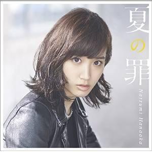 ■タイトル:夏の罪 (DVD付) (歌詞付) (初回限定盤) ■アーティスト:花岡なつみ (ハナオカ...