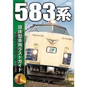 ★DVD/鉄道/国鉄型車両 ラストガイドDVD1 583 系|surpriseweb
