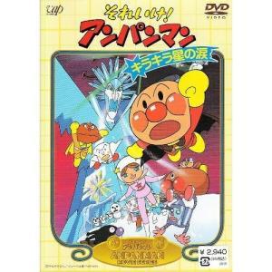 DVD/キッズ/それいけ!アンパンマン キラキラ星の涙
