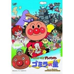 DVD/キッズ/それいけ!アンパンマン ゴミラの星