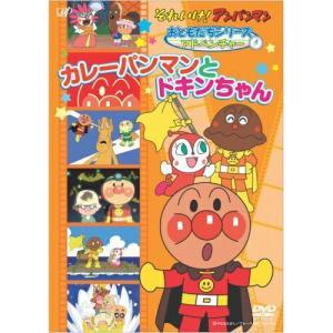 DVD/キッズ/それいけ!アンパンマン おともだちシリーズ アドベンチャー カレーパンマンとドキンち...