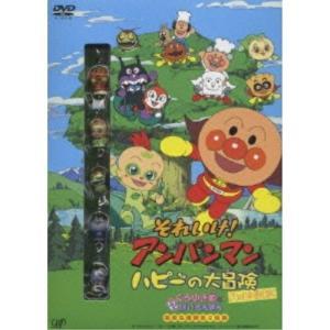DVD/キッズ/それいけ!アンパンマン ハピーの大冒険 ハッピーBOX (初回生産限定)