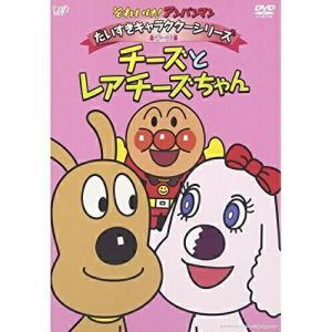 DVD/キッズ/それいけ!アンパンマン だいすきキャラクターシリーズ チーズ チーズとレアチーズちゃ...