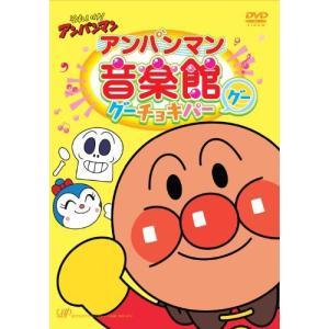 DVD/アニメ/それいけ!アンパンマン アンパンマン音楽館 グーチョキパー「グー」 サプライズweb