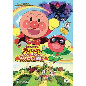 DVD/キッズ/それいけ!アンパンマン りんごぼうやとみんなの願い