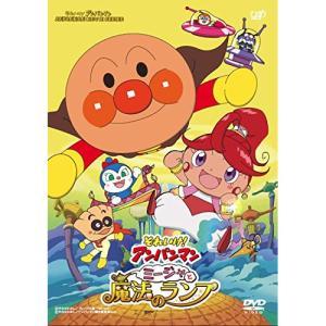 DVD/キッズ/それいけ!アンパンマン ミージャと魔法のランプ