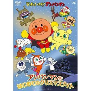 DVD/キッズ/それいけ!アンパンマン アンパンマンとはじめてのクリスマスナイト