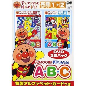 DVD/趣味教養/アンパンマンとはじめよう! 元気100倍!勇気りんりん!A・B・C 英語ステップ1+2