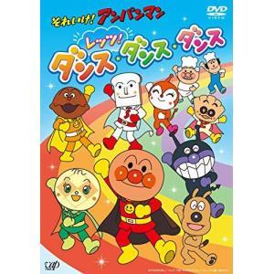 DVD/キッズ/それいけ!アンパンマン レッツ!ダンス・ダンス・ダンス (DVD+CD)