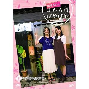 DVD/バラエティ/明坂三上のよたんぼぱやぱや 一盃目